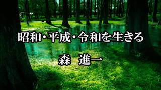 作詞、作曲:森進一 編曲:伊戸のりお 音源はカラオケ練習用制作さんより.