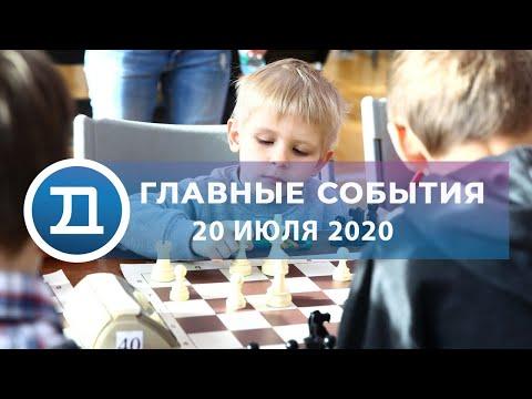 20.07.2020 Домодедово. Главные события