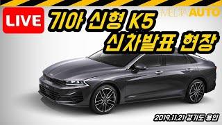 [LIVE] 신형 K5 (DL3) 신차발표 현장 라이브
