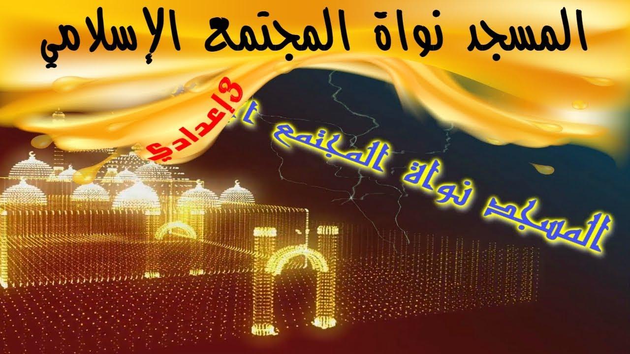 """ملخص درس المسجد نواة المجتمع الإسلامي """"mosque"""" - YouTube"""