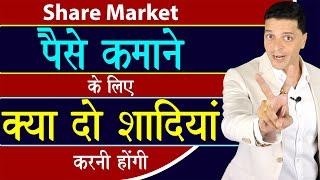 Share market basics पैसे कमाने के लिए क्या दो शादियां करनी होंगी | Stock Market Basics | Aryaamoney