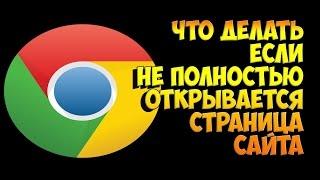 Что делать если не полностью открывается страница сайта(Если очистка кэш памяти браузера не помогла, и ни один сайт не открывается, или же не открывается только..., 2015-12-30T19:46:21.000Z)