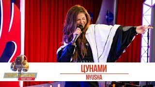 Nyusha - Цунами. «Золотой Микрофон 2019»