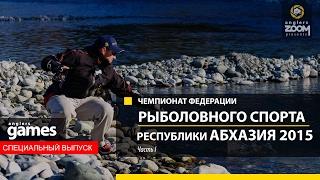 Відкритий Чемпіонат Абхазії з ловлі хижої риби з берега 2015 р. Частина 1. Anglers Games.