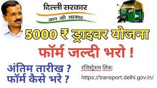 दिल्ली ड्राइवर योजना 5000 रुपए कब मिलेंगे ? फॉर्म अप्लाई कैसे होगा ?