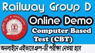 Railway group D online test in bengali || railway CBT Exam Practice Demo