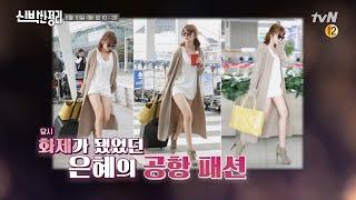 [선공개] 윤은혜 공항패션, ′그 구두′를 준다고? 박나래 희번뜩!! ㅇ0ㅇ   신박한 정리 The House Detox EP.7