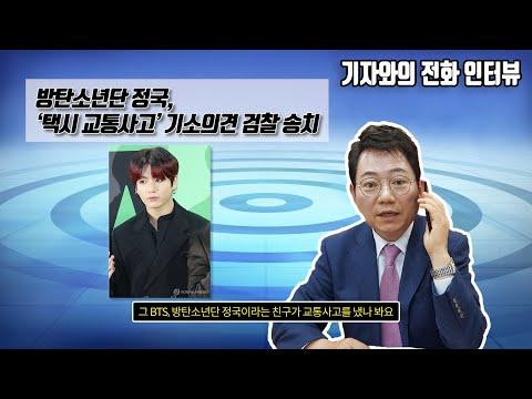 """3428회. """"방탄소년단 정국""""  새벽 4시에 신호위반하다가 택시와 교통사고, 벌금은 얼마?"""