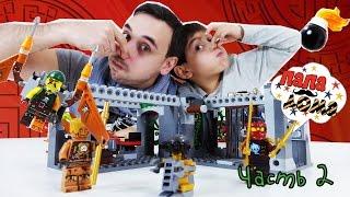 Папа Роб и Ярик Сборка маяка продолжается #LEGO NINJAGO Лего Ниндзяго Видео для детей