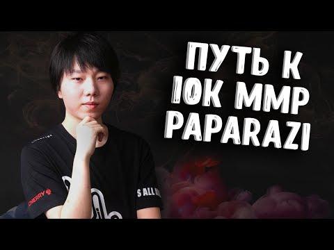 видео: paparazi ПУТЬ К 10К ММР В ИГРЕ ДОТА 2 - paparazi road to 10k mmr in dota 2