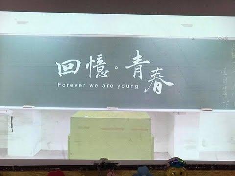 新北市立江翠國民中學第38屆畢業微電影-回憶。青春
