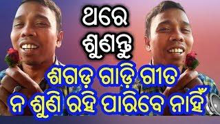 New Sambalpuri Ghudkaplayer Song || Sagada Gadi Cover Song By Kumar Bharat