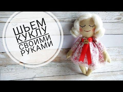 Кукла из ткани: Своими руками