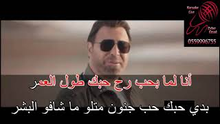 حب جنون عاصي حلاني كاريوكي 2018 karaoke