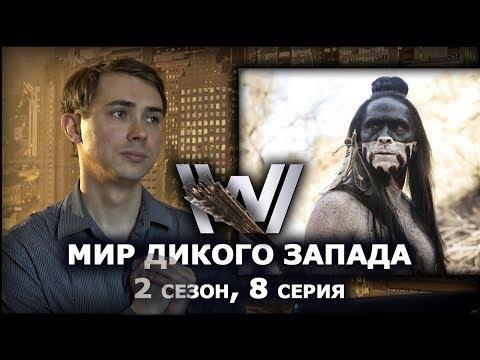 Реакция «Мир дикого запада»: 2 сезон, 8 серия