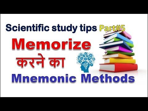 पढाई Memorize  करने का Mnemonic Method | Scientific study tips | Student Motivation in Hindi