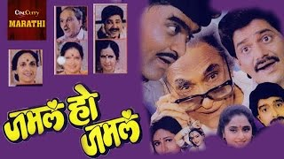 Jamla Ho Jamla - Full Movie | Ashok Saraf, Laxmikant Berde | Marathi Comedy Movies