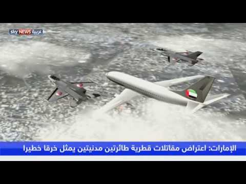 الإمارات: اعتراض مقاتلات قطرية طائرتين مدنيتين خرق خطير ومتعمد  - نشر قبل 12 ساعة