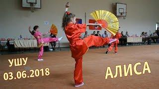 Алиса. Соревнования по Ушу, Донецк, 03.06.2018