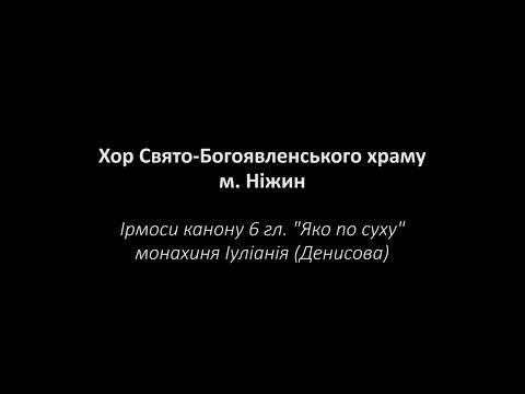 NizhynTB: Svt Bogoyavlensky hor Yako po suhu