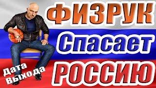 ФИЗРУК Спасает РОССИЮ Дата Вахода Фильма #ФизрукСпасаетРоссию