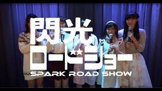 閃光ロードショー - School orz