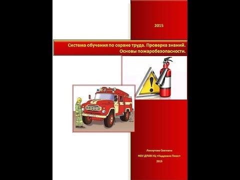 Урок 2.3.3. Обучение и обеспечение пожарной безопасности