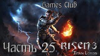 УТКИ УБИЙЦЫ ● Прохождение игры Risen 3: Titan Lords (PS4) часть 25