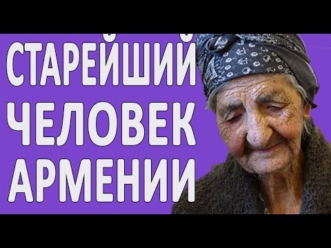 САМЫЙ СТАРЫЙ ЧЕЛОВЕК АРМЕНИИ 117 ЛЕТ #новости2018