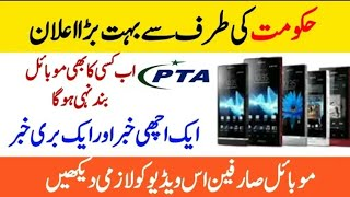 Pta Mobile Registration | Mobile Not Getting Banned in pakistan