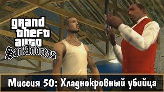 Прохождение GTA San Andreas - миссия 50 - Хладнокровный убийца