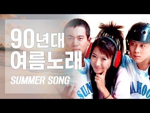 신나는 여름노래 90년대 노래모음 SUMMER 광고없는노래모음