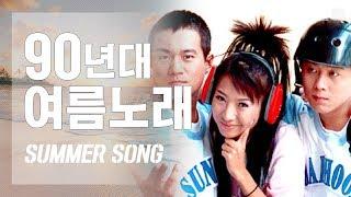 신나는 여름노래|90년대 노래모음|SUMMER|광고없는노래모음