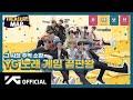 TREASURE MAP EP.18 🎵 그 시절 추억 소환 🎵 YG 노래 게임 끝판왕