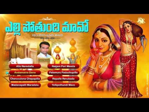 Rayalaseema Folk Songs    Yelle Pothundi Mamo    Gattu Naresh    Rayalaseema Janapadalu  Jayasindoor
