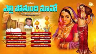 Telugu Folk Songs-Rayalaseema Janapadalu-Yelle Pothundi Mamo-Gattu Naresh-Telugu Folk Songs-Jukebox