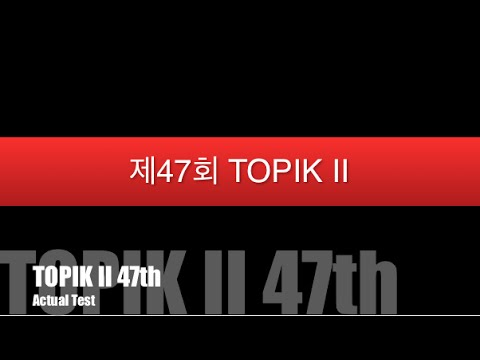47th TOPIK II Exam: Listening/ 제47회 한국어능력시험 기출문제 / 토픽