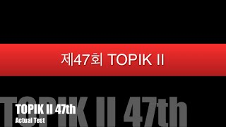 47th TOPIK II Exam Actual Test with Test Paper: Listening/ 제47회 한국어능력시험 기출문제 / 토픽