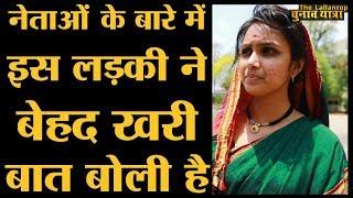 BR Ambedkar की कौन सी बातें इन लड़कियों को अच्छी लगती हैं?   Solapur   Lokasabha Elections 2019