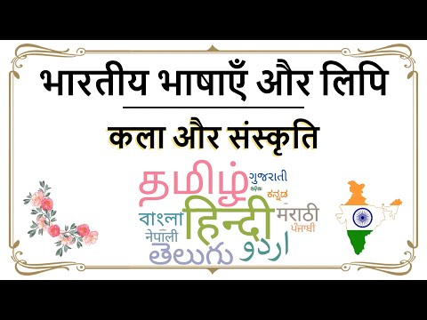 कला और संस्कृति - भारतीय भाषाएँ और लिपि - Indian languages and scripts Art & Culture UPSC History