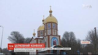 Храм розбрату: на Вінниччині місцева громада посварилася зі священиком, вимагаючи переходу до ПЦУ