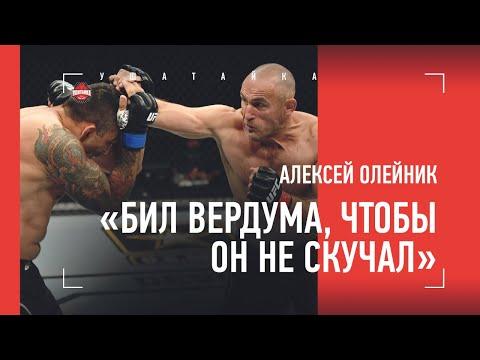 АЛЕКСЕЙ ОЛЕЙНИК - про победу над Вердумом: грэпплинг, ударка, необычный отдых