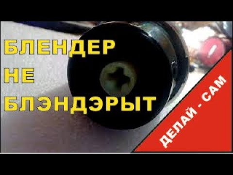 Делай Сам - Ремонт Блендера
