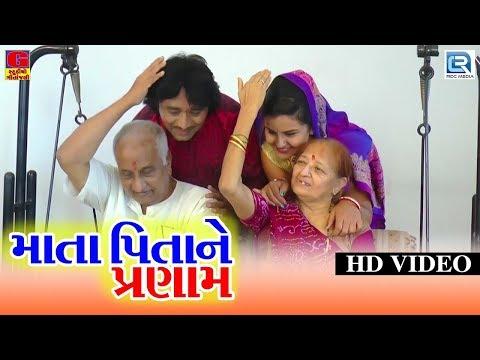 Mata Pitane Pranam - New Gujarati Song | માતા પિતાને પ્રણામ | FULL VIDEO | Nanjibhai Dhandhalya