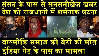 देश की राजधानी दिल्ली से सनसनीखेज खबर/BIG NEWS FROM CENTRAL DELHI