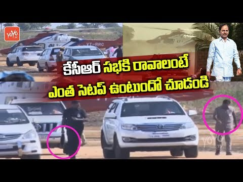 KCR Tight Securty | CM KCR Helicopter | TRS Praja Ashirvada Sabha | Telangana Elections | YOYO TV