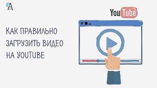 как правильно добавить видео на youtube