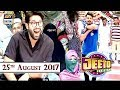 Jeeto Pakistan 25th August 2017 ARY Digital show