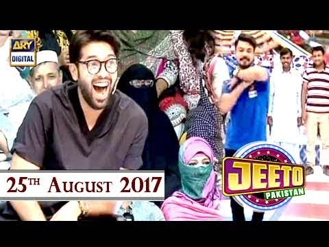 Jeeto Pakistan - 25th August 2017 - ARY Digital Show