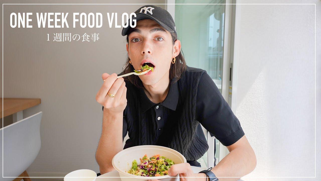 [密着] 26歳メンズモデルのリアルな1週間の食事 / Food Of The Week :)